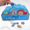 Clouds Shaped Plastic Money Bank