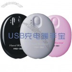 Electric USB Rechargeable Hand warmer Hot Pack